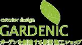 ガーデンを創造する設計施工ショップ